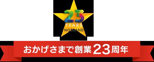 株式会社ノーブランド創業23周年