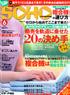 月刊誌SOHOコンピューティング