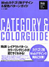 Webデザイン&配色パターンガイド